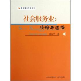 中国服务经济丛书·社会服务业:战略与选择