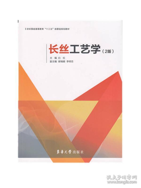长丝工艺学(2版)(本科教材)