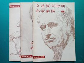 外国美术介绍 文艺复兴时期名家素描1,2,3