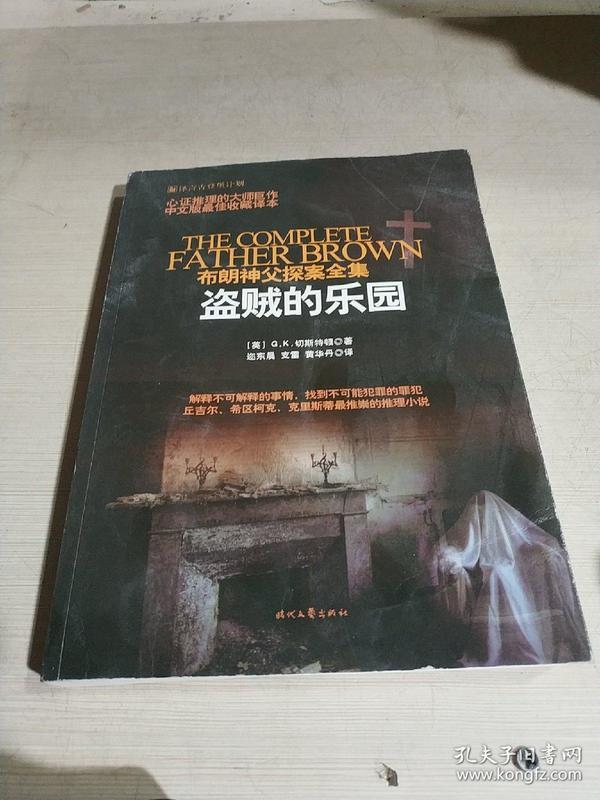 布朗神父探案集:盗贼的乐园(一版一印)