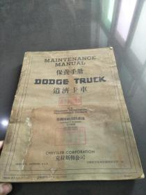 保养手册  道济卡车