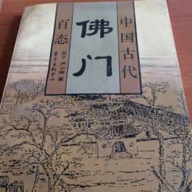 古代佛门:中国古代社会百态