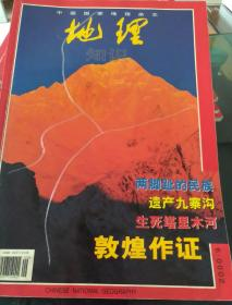 《中国国家地理》2000年第九期
