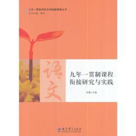 九年一贯制学校办学创新探索丛书:九年一贯制课程衔接研究与实践·语文