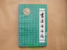 古汉语论稿