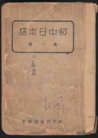 伪政权教育总署编印《初中日本语第一册》