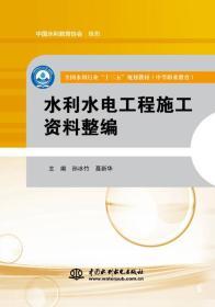 水利水电工程施工资料整编