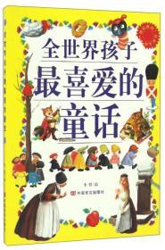 博识教育泛读文库--全世界孩子最喜爱的童话 (四色印刷)
