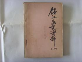 镇江文史资料  第十五辑.