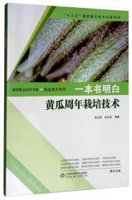 一本书明白:黄瓜周年栽培技术