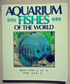 世界的热带鱼