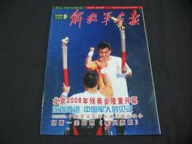 解放军画报(2008 下半月 9)