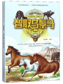 智取乌鬃马(拼音版)/中外名家动物小说精品丛书