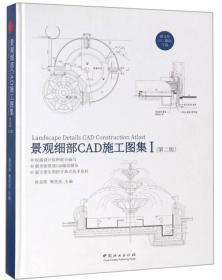 景观细部CAD施工图集I(第二版)(精装)