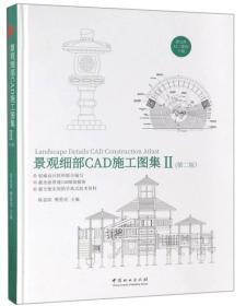 景观细部CAD施工图集Ⅱ(第二版)(精装)