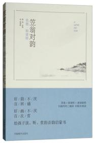 9787540142995-ha-笠翁对韵(名画·朗读版)