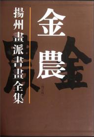 扬州画派书画全集:金农  (修订版)