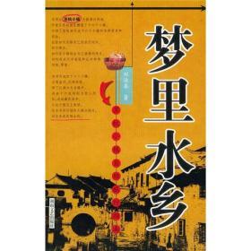 中国特色之旅自助手册系列·梦里水乡:苏杭小镇自助旅行指南