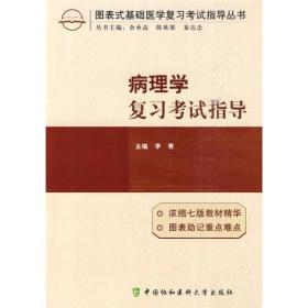 【二手包邮】病理学复习考试指导 李青 中国协和医科大学出版社