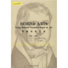 艺术的背后:黑格尔论艺术