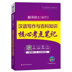 MTI翻译硕士 汉语写作与百科知识核心考点笔记 未来教育教学与研究中心 电子科技大学出版社 9787564750251