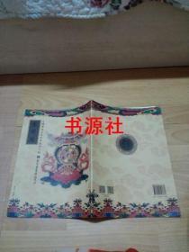 中国传统文化经典临摹字帖《吉祥经》