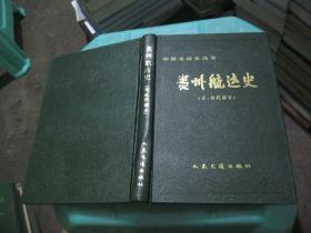 中国水运史丛书:贵州航运史《古、近代部分》 精装   货号8-6