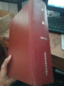 后勤1981-1984合订本,品好厚册如图