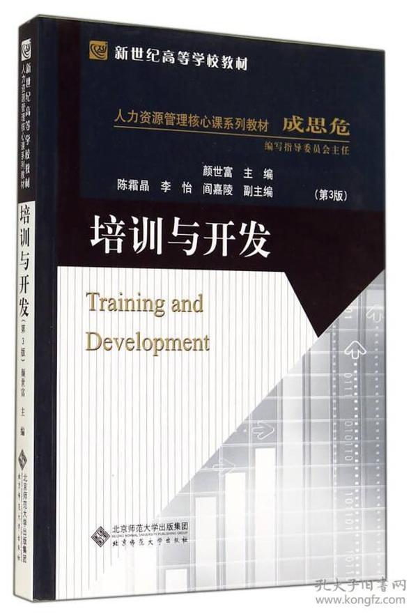 培训与开发(第3版人力资源管理核心课系列教材新世纪高等学校教材)
