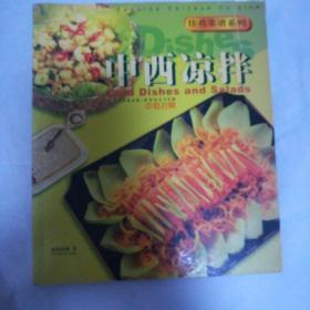 佳肴菜谱系列:中西凉拌(中英对照)