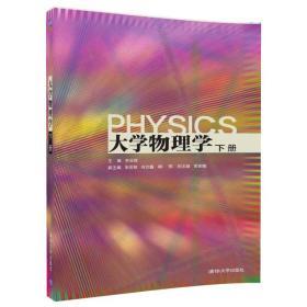 大学物理学-下册