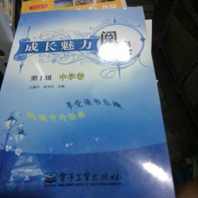 成长魅力阅读(中学卷)第1辑