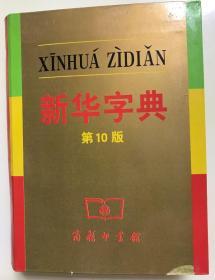新华字典 第10版 商务印书馆  正版现货嘉定