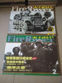 火力时代.第1期+第2期(2册合售)(专业军事历史与武器研究期刊 全国二战迷的首选读物)