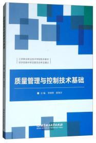 质量管理与控制技术基础