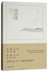 19/诗词选:名画·朗读版 (2019年教育部推荐)