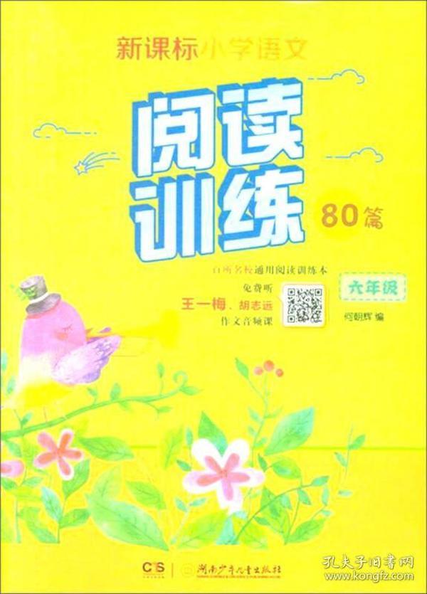 新课标小学语文.阅读训练80篇(六年级)9787556225705(174992)