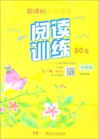 新课标小学语文.阅读训练80篇(六年级)_9787556225705