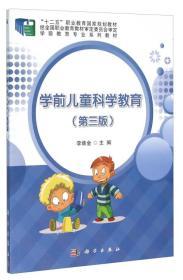学前儿童科学教育(第3版)