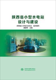 陕西省小型水电站设计与建设