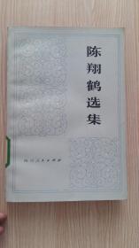 陈翔鹤选集(一版一印)