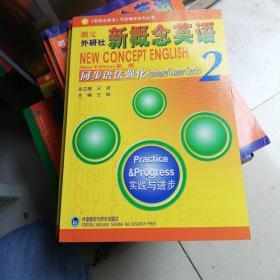 新概念英语同步语法强化