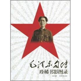 毛泽东自传珍稀书影图录