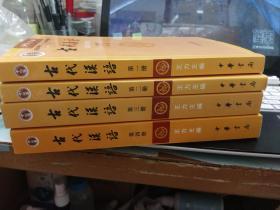 古代汉语1-4册