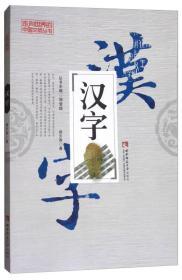 走向世界的中国文明丛书:汉字