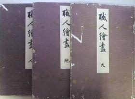 大正时代古版画24枚 《职人绘尽》天地人3卷全 日本匠人精神写真