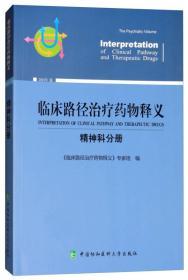 临床路径治疗药物释义:精神科分册(2018年版)