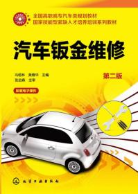 汽车钣金维修(冯培林)(第二版)