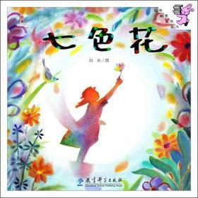 伴我长大经典童话:七色花