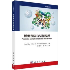 腫瘤預防與早期發現:中文翻譯版